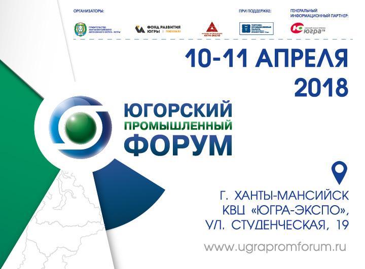 ВХанты-Мансийске открылся Югорский индустриальный форум