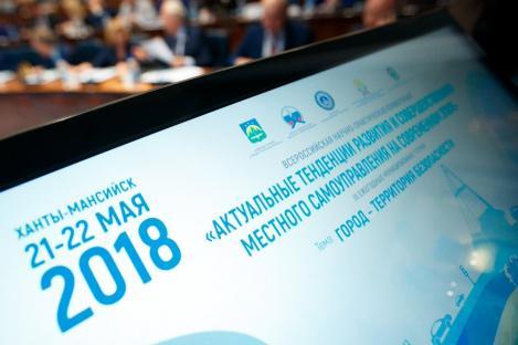 В Ханты-Мансийске вновь обсуждают современные тенденции развития местного самоуправления в России