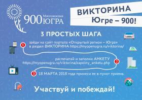 Викторина «Югре - 900» в окружной столице пройдет под общественным контролем