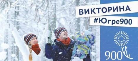 В Ханты-Мансийске определили обладателей ценных призов викторины «Югре – 900!»