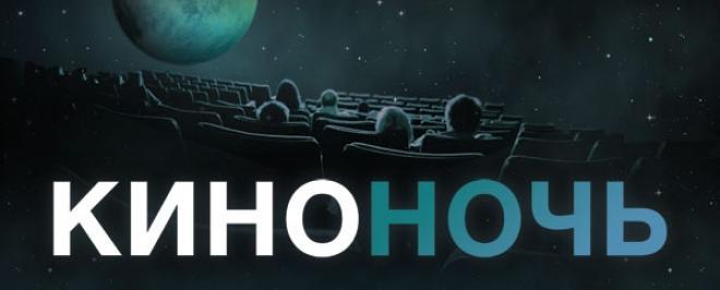 того, ночь кино в москве 2016 официальный сайт регистрация тех