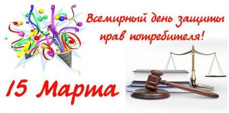 """Картинки по запросу """"всемирный день защиты прав потребителей"""""""