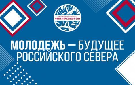 «Молодежь – будущее Российского Севера»!