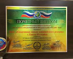 Лучшая спортивная школа России в Ханты-Мансийске!